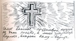 тарковски крст